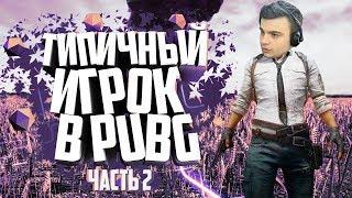 ТИПИЧНЫЙ ИГРОК В PUBG ЧАСТЬ 2! ALTAL SHOW GAMES!