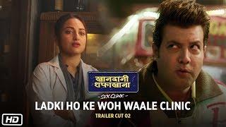 Ladki Ho ke Woh Waale Clinic | Khandaani Shafakhana | Sonakshi Sinha, Varun Sharma,Badshah |2nd Aug