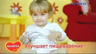 Реклама Малютка: Песенка здоровых малышей о Малютке(, 2016-04-25T23:45:27.000Z)