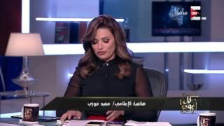 بالفيديو- هذا هو السبب وراء إقالة رانيا بدوي من ONTV