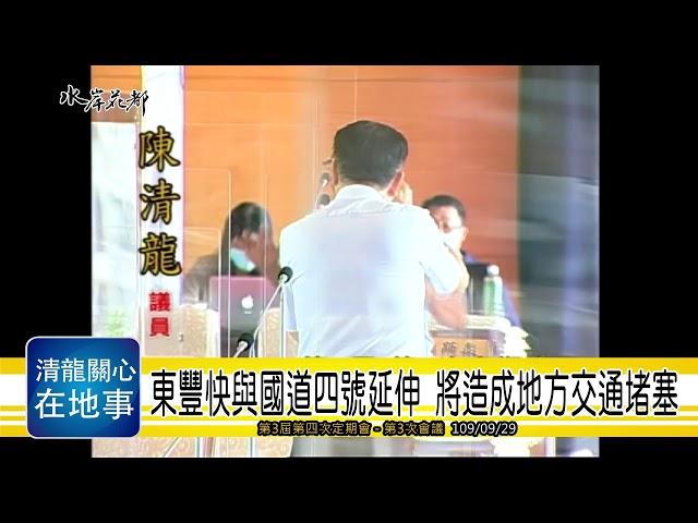 臺中市議會第三屆第四次定期會-第3次會議-陳清龍議員