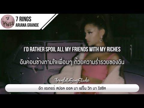 แปลเพลง 7 rings - Ariana Grande