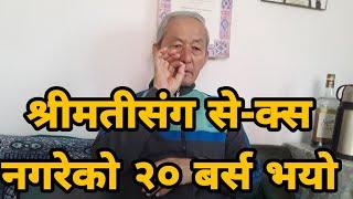 श्रीमती संग से-क्स न-ग-रेको २० बर्ष भयो, Madan kumar rai