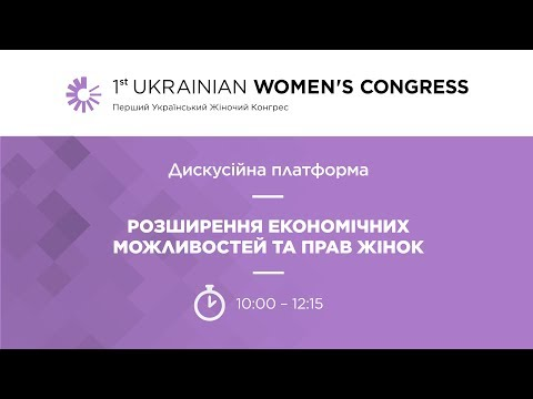 UKRAINIAN WOMEN`S CONGRESS - Discussion platform 4