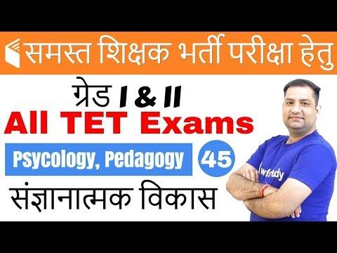 4:00 PM - CTET 2018 | Psychology & Pedagogy by Rajendra Sir | Cognitive Development