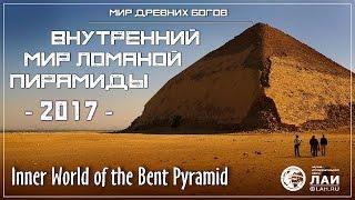 Внутренний мир Ломаной пирамиды/Inner world of the Bent Pyramid NEW