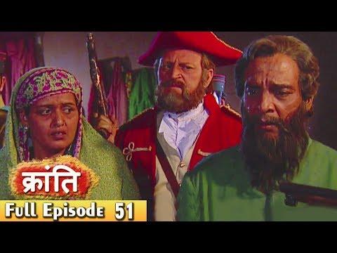 1857 Kranti  Episode 51  मेरठ में सैनिकों का विद्रोह