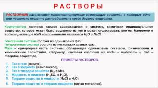 164. Неорганическая химия. Тема 18. Растворы. Часть 1. Характеристика растворов