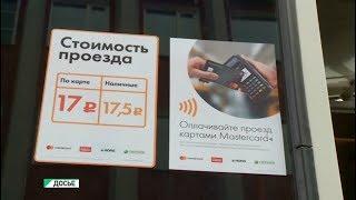 Стоимость проезда по бесконтактной банковской карте в Бийске увеличится (Бийское телевидение)