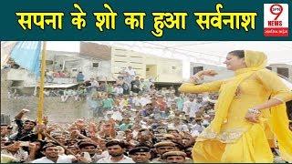 Download Video Bihar के बेगूसराय का वो Real Video जहां Sapna Choudhary के शो में मचा महासंग्राम | Sapna Choudhary MP3 3GP MP4