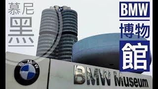 2018/07/02 德國BMW 博物館 BMW Welt @ München