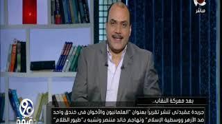الباز يتقدم ببلاغ ضد جريدة