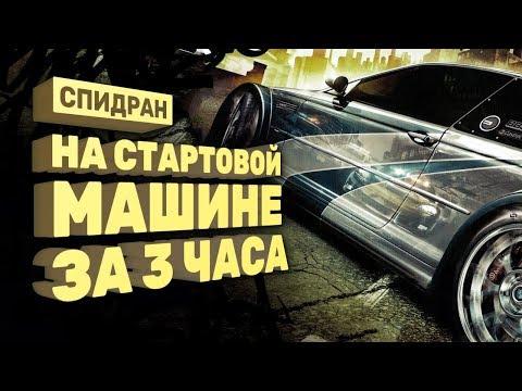 Самое быстрое прохождение Need For Speed: Most Wanted [Спидран в деталях]