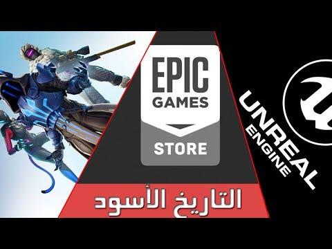 Epic Games الكعكة فى ايد اليتيم عجبة