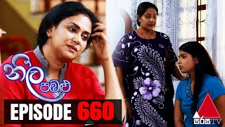Neela Pabalu - Episode 660 | 12th January 2021 | Sirasa TV Thumbnail