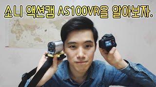 소니(Sony) 액션캠 AS100VR을 알아보자.