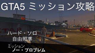 ノー・プロブレム 攻略 [GTA5オンライン]【字幕解説】