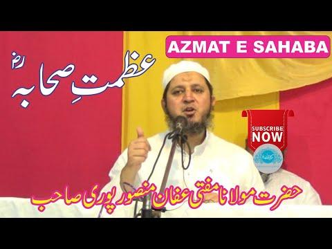 Azmat E Sahaba Raz By Mufti Affan Mansoor Poori Sahab