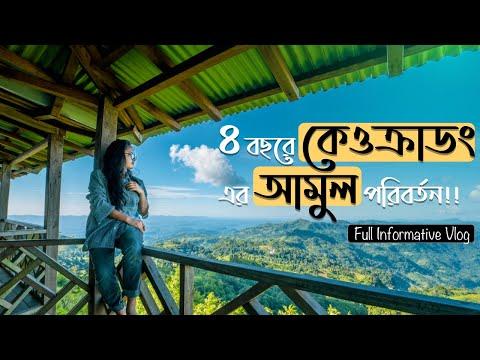 শীতের শুরুতে বগালেক কেওক্রাডং ভ্রমণের অভিজ্ঞতা😰।। 4K Bangla Travel Vlog।। ২০২০  