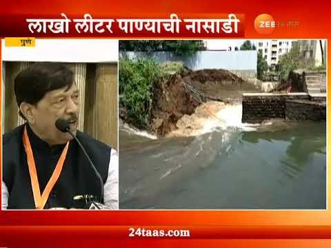 Pune Guardian Minister Girish Bapat On Canel Burst Flodd Like Situation At Dandekar Bridge