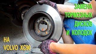 Замена тормозных дисков и колодок на Вольво XC90.(Replacing the rear brake discs on the Volvo XC90)