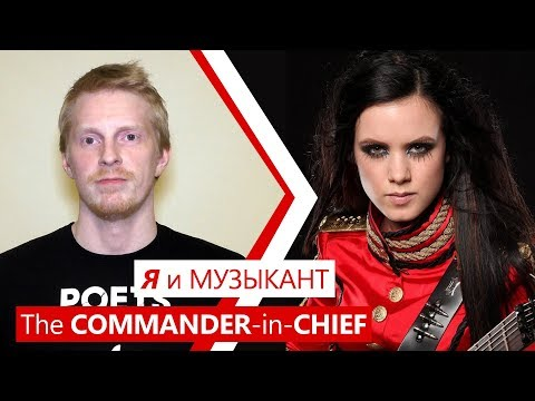 Я и.. Музыкант The Commander-In-Chief