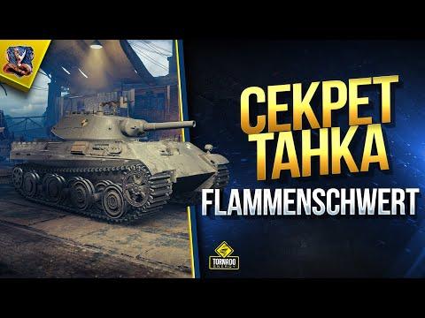 Flammenschwert WoT - Секрет Танка (Стальной охотник)