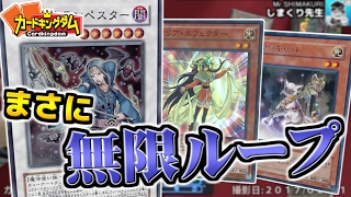 【#遊戯王】2ndWAVEの新規カードで無限ループ!!500ダメージの連撃!【#Yu-Gi-Oh】