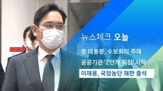 이재용, 국정농단 재판…준법감시위 중간평가 나올까 / JTBC 아침&