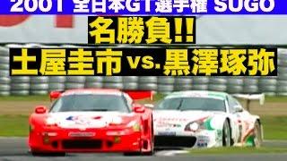 名勝負!! 土屋圭市vs.黒澤琢弥 JGTC 2001 Rd.3 SUGO【Best MOTORing】