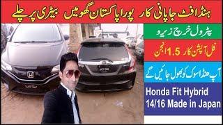 honda fit hybrid car
