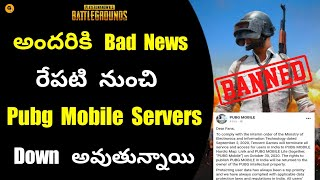 Breaking News Pubg mobile is going to Shut down the Servers From Tomorrow || Pubg Mobile Server Down