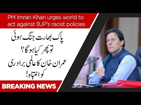 PM Imran Khan urges world to act against BJP's racist policies | 6 August 2019 | 92NewsHD