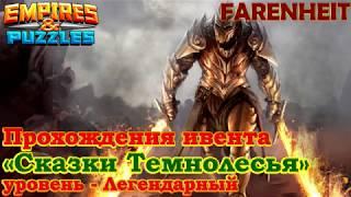 Проходим 10 уровень легендари и улучшаем один этап. Empires & Puzzles