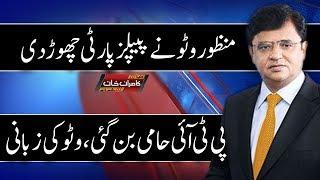 Manzoor Watto Nay PPP Choor Di PTI Hami Bun Gai   Dunya Kamran Khan   Election 2018   Dunya News