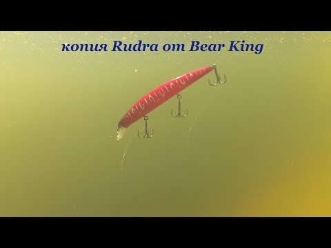Сравнение OSP Rudra 130SP и Bear King RudraJerkbait под водой