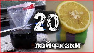 20 самых КРУТЫХ ЛАЙФХАКОВ(, 2015-09-09T14:42:48.000Z)
