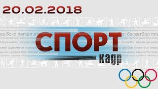 Спорт-Кадр. Эфир 20.02.2018