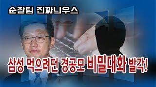 삼성 먹으려던 경공모 비밀대화 발각! (순찰팀 뉴스) / 신의한수