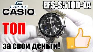 Обзор классных часов на каждый день CASIO EFS-S510D-1A