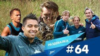«Раздевалка» на «Зенит-ТВ»: выпуск №64