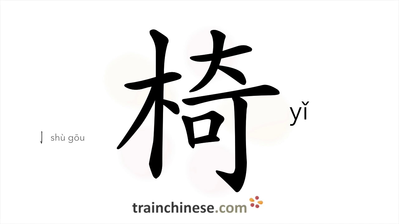 How To Write 椅 Yǐ Chair Stroke Order Radical Examples And Spoken Audio