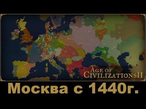 Смотреть Age of Civilizations II - Москва №4 - Покорение соседей онлайн