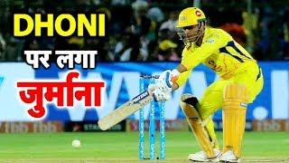 DHONI FINED 50 Per cent Match Fees After No-Ball Controversy | RR vs CSK | IPL 2019