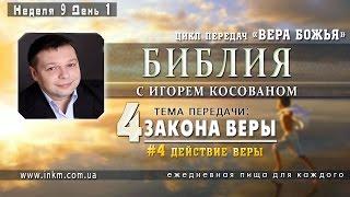 Передача-проповедь Вера Божья [Законы веры]  Неделя 9 День 1(Передача-проповедь