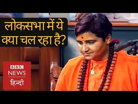 Lok Sabha में शपथ ग्रहण के दौरान Jai Shri Ram और Allah o Akbar के नारे (BBC Hindi)