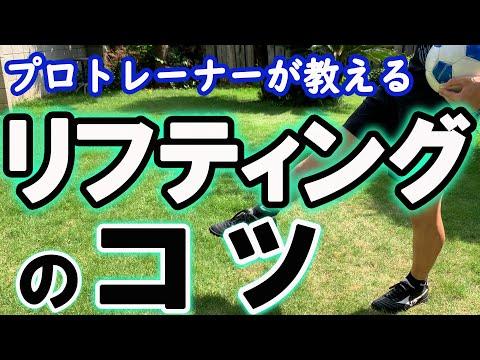 【初心者必見!】サッカーのトレーナーが教えるリフティングのコツ