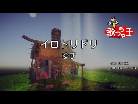 【カラオケ】イロトリドリ/ゆず