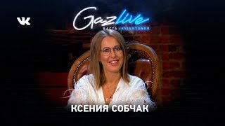 GAZLIVE | Ксения Собчак