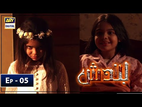 Bandish Episode 5 - 4th February 2019 - ARY Digital Drama